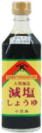 ■【ムソー】(ヤマヒサ)減塩醤油500ml