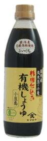 ■【ムソー】(ヤマヒサ)有機しょうゆ・濃口500ml