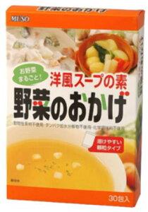 ■【ムソー】野菜のおかげ(国産野菜)徳用5g×30 「洋風スープの素野菜のおかげ」がリニューアルしました。
