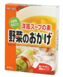 ■【ムソー】野菜のおかげ(国産野菜)5g×8※「洋風スープの素・野菜のおかげ」がリニューアルしました。