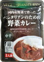 ■【ムソー】(桜井)ベジタリアンのための野菜カレー200g