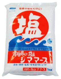 ■【ムソー】(青い海)シママース〈沖縄の塩〉1kg