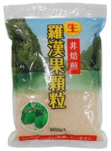 ■(日本食品)生・羅漢果顆粒500g