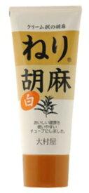 ■【ムソー】(大村屋)ねり胡麻チューブ入り〈白〉160g