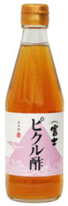 ■【ムソー】(飯 尾)富士ピクル酢360ml※お届けまでお時間がかかる場合がございます。