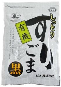 ■【ムソー】有機しっとりすりごま・黒80g