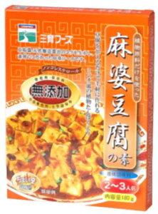 ■【ムソー】(三 育)麻婆豆腐の素180g