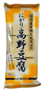 ■【ムソー】国内産【特別栽培大豆】使用 にがり高野豆腐 6枚※パッケージ変更予定