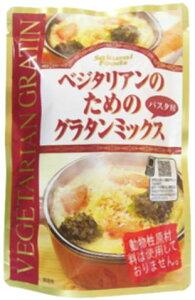 ■【ムソー】(桜 井)ベジタリアンのグラタンミックス105g