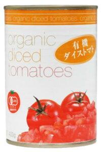 ■【ムソー】(むそう)有機ダイストマト400g