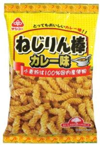 ■【ムソー】(サンコー)ねじりん棒・カレー味85g