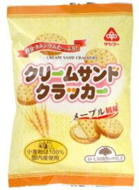 ■【ムソー】(サンコー)クリームサンドクラッカー メープル風味 95g