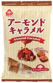 ■【ムソー】(サンコー)アーモンドキャラメル165g
