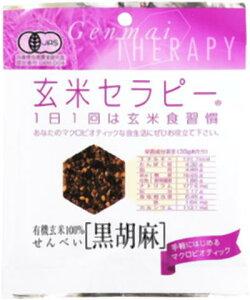 ■【ムソー】(アリモト)有機玄米セラピー・黒胡麻30g