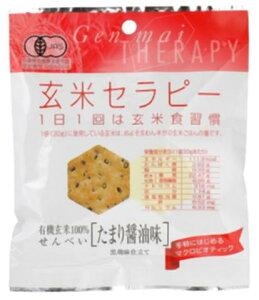 ■【ムソー】(アリモト)有機玄米セラピー・たまり醤油味30g