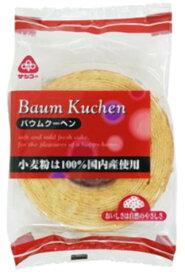 ■【ムソー】(サンコー)バウムクーヘン1個