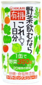 【ケース販売】■【ムソー】(ヒカリ)有機・野菜飲むならこれ!190g×30本セット