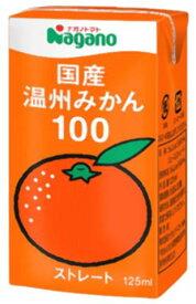 【ケース販売】■【ムソー】(ナガノ)国産温州みかん100%125ml×36本セット
