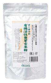 ●【オーサワ】オーサワの有機活性発芽玄米粉300g※メール便対応可