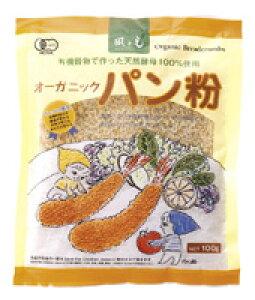 ●【オーサワ】オーガニックパン粉 100g※パッケージの変更あり