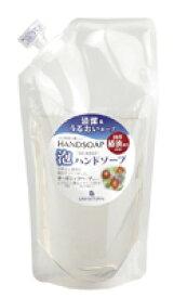 ●【オーサワ】泡ハンドソープ(詰替用)(詰替用)250ml