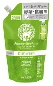●【オーサワ】ハッピーエレファント野菜・食器用洗剤(グレープフルーツ)詰替用 500ml(詰め替え2回分)