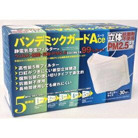 パンデミックガードAce(エース)高性能5層フィルターマスク<レギュラーサイズ>30枚入り※ウィルス・細菌・花粉・PM25を99%カット!(HZ)