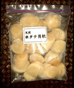 【冷凍】天然 ほたて貝柱(生食用) (北海道産) 約200g ※写真は「500g」入りのものです。※「冷凍品のみ」10800円以上のご注文で、「冷凍便」の送料が無料となります