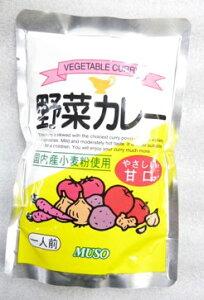 国産野菜のカレー(甘口) 1食用(HZ)※商品名・パッケージ変更