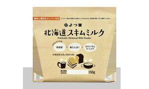 よつ葉 スキムミルク 150g(HZ)