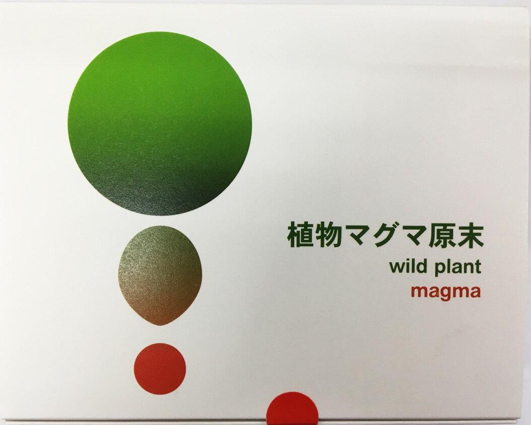 【野生植物ミネラル】マグマBIE原末 100g(2g×50袋)※野生植物100kg分のミネラルがこの1箱に入っています。(1袋あたりでは、2kg分です)