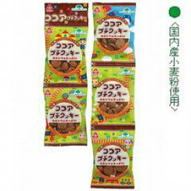 ■【ムソー】ココアプチクッキー 5連