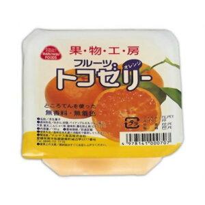 ◆恒食)フルーツ トコゼリー(みかん) 130g