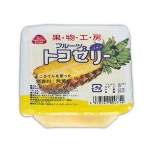 ◆恒食)フルーツ トコゼリー(パイン) 130g(HZ)