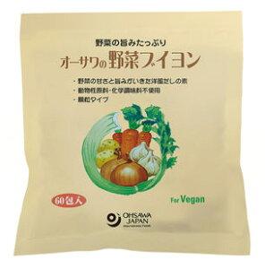 ●【オーサワ】オーサワの野菜ブイヨン(大徳用) 300g(5g×60包)