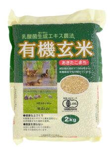 ●【オーサワ】乳酸菌生成エキス農法 有機玄米(あきたこまち) 2kg※旧商品名 ラクティス米