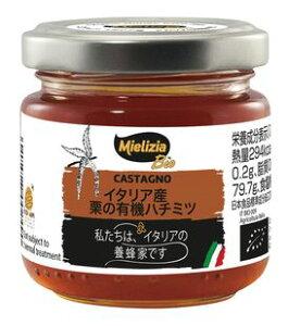●【オーサワ】ミエリツィア 栗の有機ハチミツ110g