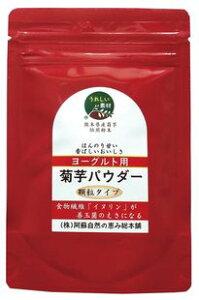 ●【オーサワ】【10月の新商品】ヨーグルト用菊芋パウダー(焙煎タイプ)50g