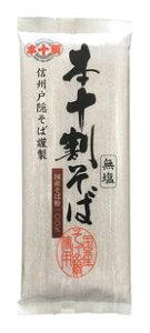 ●【オーサワ】国産 本十割そば(信州戸隠そば) 200g