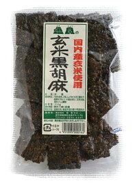 ◆恒食)玄米黒胡麻せんべい 100g入り※手軽に栄養豊富な玄米を!