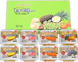 ◆恒食)フルーツ トコゼリーギフト8個入り 130g×8