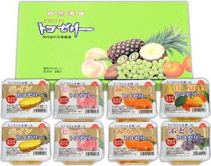 ◆恒食)フルーツ トコゼリーギフト8個入り 130g×8※お届けまでお時間がかかる場合があります。