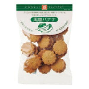 ●【オーサワ】ナチュラルクッキー 黒糖バナナ80g