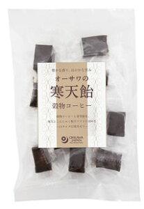 ●【オーサワ】オーサワの寒天飴(穀物コーヒー) 130g