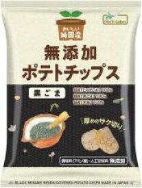 ■【ムソー】(ノースカラーズ)純国産ポテトチップス・黒ごま 50g