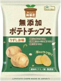 ■【ムソー】(ノースカラーズ)純国産ポテトチップス・うすしお60g
