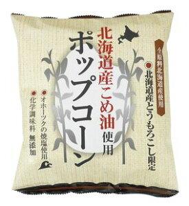 ●【オーサワ】【1月の新商品】北海道産こめ油使用ポップコーン(うす塩味)60g