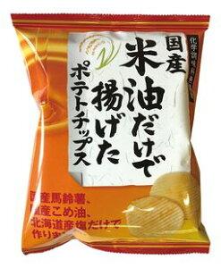 ●【オーサワ】【1月の新商品】国産米油だけで揚げたポテトチップス(うす塩味)60g