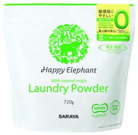 ●【オーサワ】ハッピーエレファント 洗たくパウダー720g