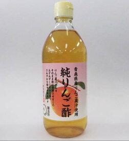 純りんご酢 500ml(HZ)